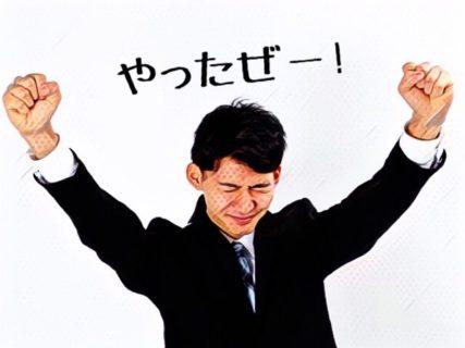 ワードプレスでブログ10記事を達成。自信につながる!!