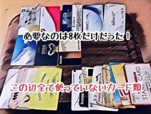 財布の中身整理 (ポイントカード捨てた) ポイントカード類も整理した。使っていないポイントカードが13枚もあった…