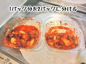 キムチ1 : 乾物1 の割合で混ぜるため、キムチ1パックを半分ずつにして2パックに分けた