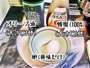 ハチミツ蜂蜜・オリーブ油・卵の黄身で、荒れて乾燥した頭皮とヘアケアが自宅で簡単に安くできる 3 蜂蜜・オリーブ油・卵の黄身を使えば1回25円でエステ並のヘアケアを自宅でできる