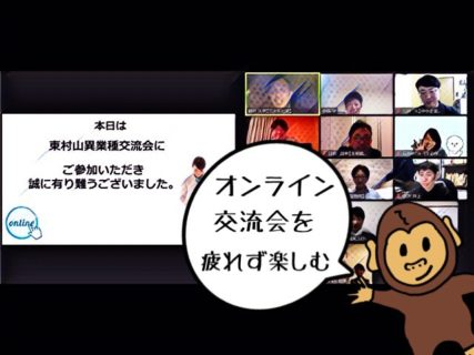 オンライン交流会 (Zoomやteams・Skype・Google meet) を、HSPの人が疲れず楽しむ方法: 「繊細さん」やZoom疲れが気になる方もオンライン交流会を楽しむポイント