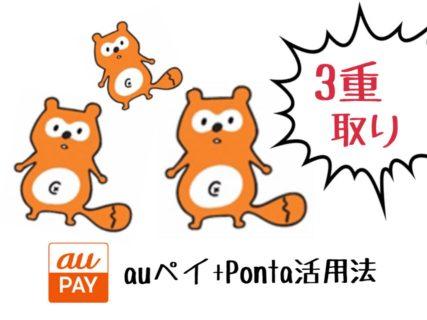 auPayとPontaを駆使してポイント3重取りするお得方法を解説 (ポイントカードでお得に節約生活)