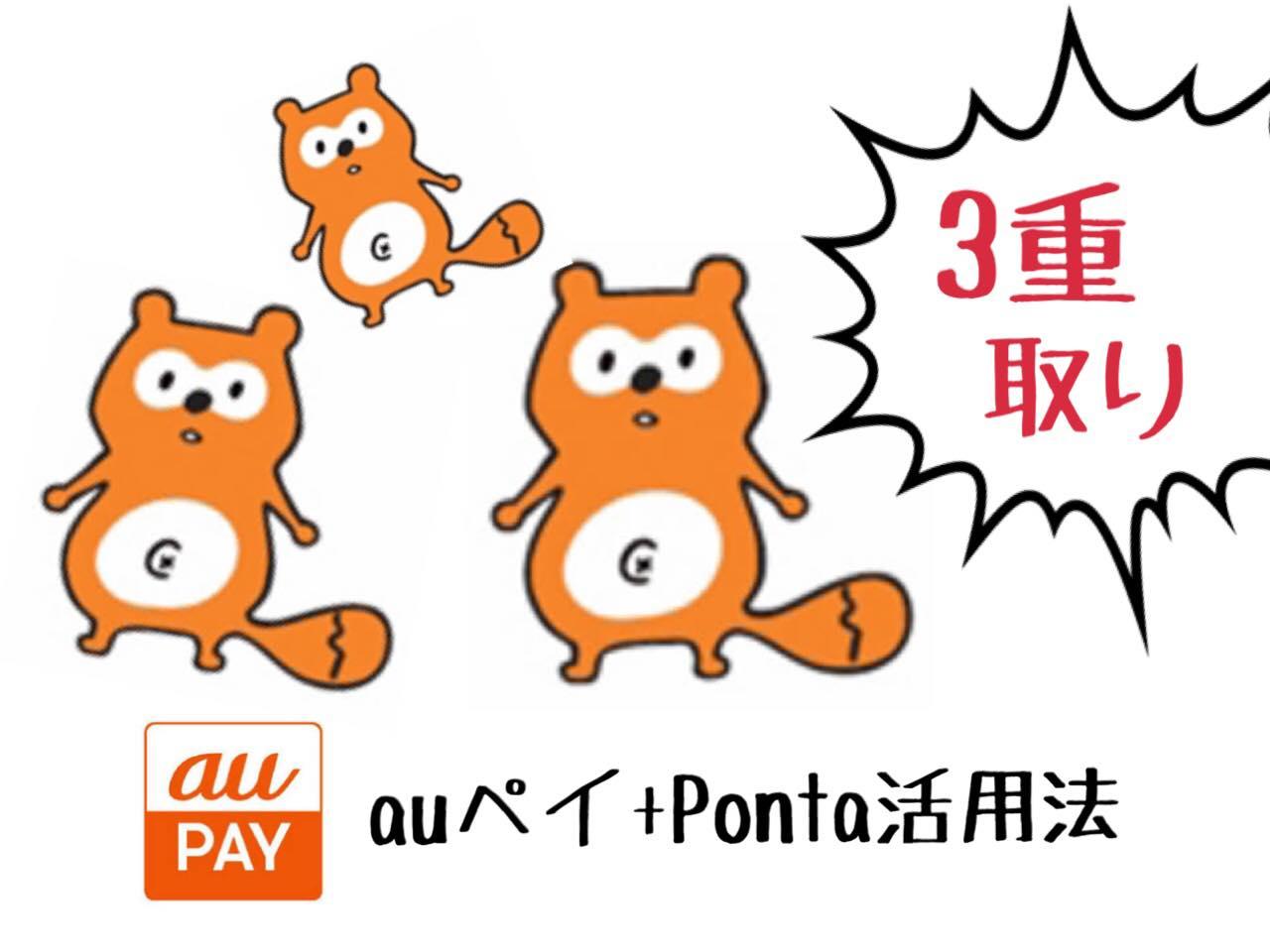auユーザー必見! auペイ+Ponta+カードでポイント3重取りする方法