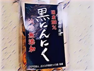 青森県産の黒にんにくを買ってみた。なんだか身体に良さそう!! (健康・美容ブロガー)