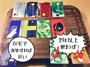 財布の中身整理 (ポイントカード捨てた) 2年以上使っていないポイントカード2枚あり。うーん、無駄すぎる。