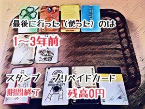 財布の中身整理 (ポイントカード捨てた) 不要なカード一覧。残高0円のプリボイドカードを保存していた理由がわからない