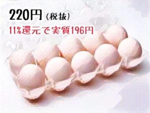 auペイ・三太郎の日-ローソンお得な品物調査 9 最も三太郎効果を感じたのは、卵。ポイント還元でスーパーの価格と実質同じレベルになる。