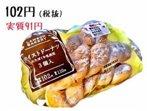 auペイ・三太郎の日-ローソンお得な品物調査 11 パン (3個入りのツイストドーナツは1個あたり非常にお得)