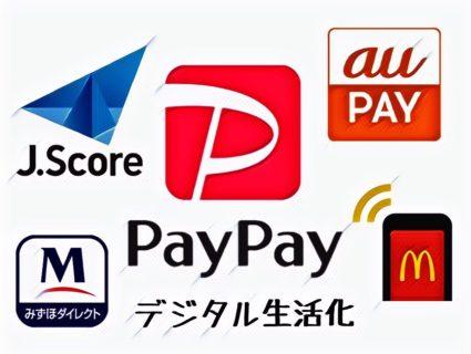 買物の支払いをキャッシュレス化、ポイントカードをアプリで管理、スコアレンディングなど日常生活のデジタル化に挑戦。