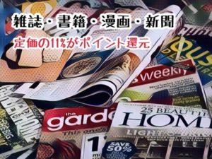 auペイ・三太郎の日-ローソンお得な品物調査 3 書籍雑誌は全国どこでも定価なので、本屋で買うよりも三太郎の日にローソンで買った方が得