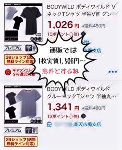 auペイ・三太郎の日-ローソンお得な品物調査 7 通販で下着を買うと、コンビニで買うよりも高い。(これは知らなかった)