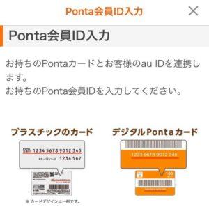 au PayとPontaカードを連携させる方法。 Ponta会員の人は15ケタの会員番号を入力。
