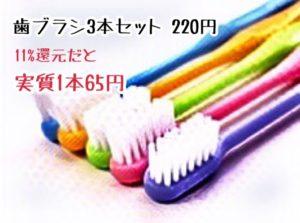 auペイ・三太郎の日-ローソンお得な品物調査 5 歯ブラシ3本セットが1本あたり65円なのは驚き