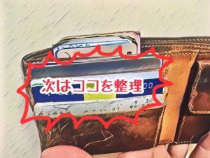 財布の中身整理 (ポイントカード捨てた) 財布の内側のポケットにも結構たくさんカードがあるので整理する事に