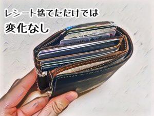 財布の中身整理 (ポイントカード捨てた) 溜まっていた不要なレシートを捨てただけでスッキリ
