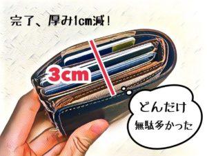 財布の中身整理 (ポイントカード捨てた) 最終的に、厚さが1cm薄くなった。どれだけ不要なカードやレシートがあったか痛感