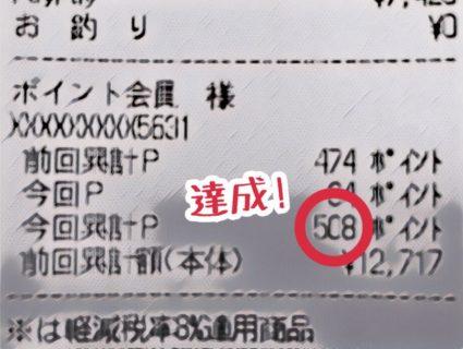 スーパーマーケット、オリンピックの会員ポイント500ポイント貯まったので500円分の商品券と交換できる
