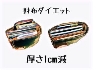 財布の中身整理 (ポイントカード捨てた) 財布がパンパンでポケットにも入らないので中身整理したら不用品がたくさんでびっくり