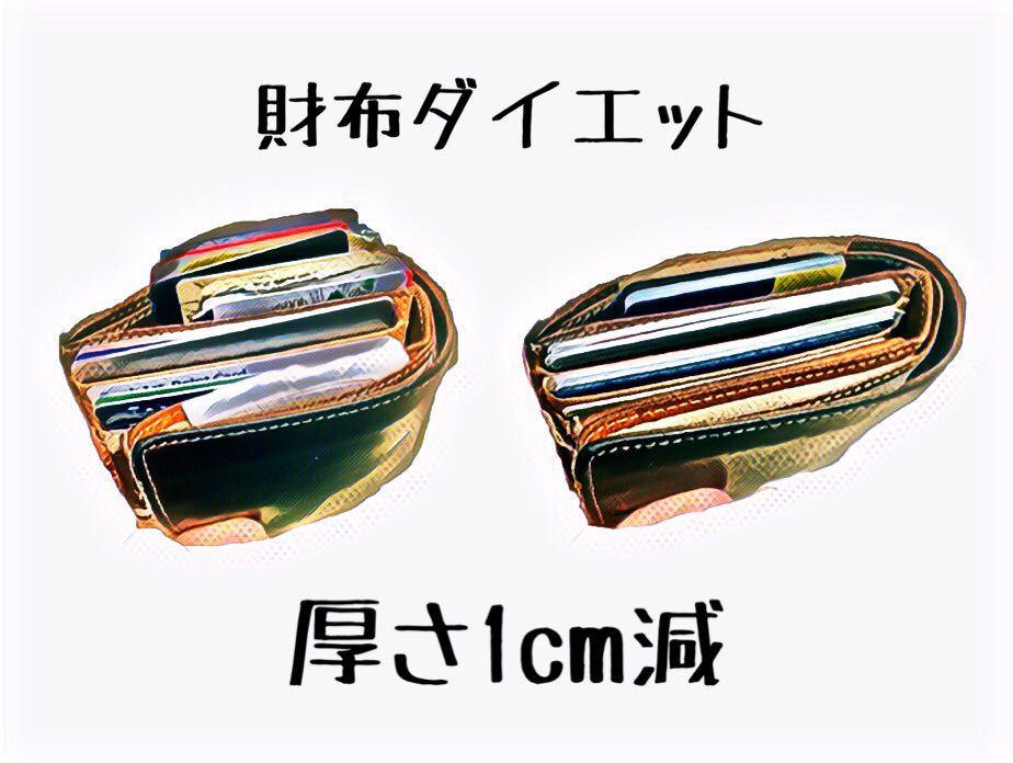 【整理整頓】財布の中身を断捨離したら、厚み1cm減った話 (気分爽快)