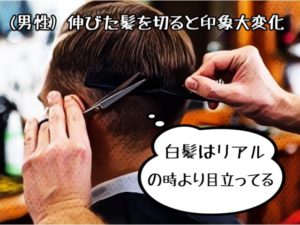 Zoomなどオンライン商談・リモート会議で印象を良くする秘訣 6 短髪にしている方は、「伸びっ放し」の髪形は想像以上にだらしなく見える