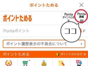 au PayとPontaカードを連携させる方法。「ポイント貯める」の右上、「Ponta通帳」を押す。