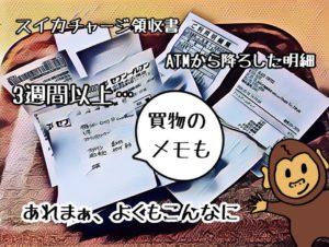 財布の中身整理 (ポイントカード捨てた) 不要なレシートを財布から出したらたくさん…。 家計が把握できていない証拠だ