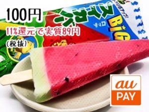 auペイ・三太郎の日-ローソンお得な品物調査 12 スイカバーが実質89円。アイス全品が安い訳ではないが、中には安い品も。