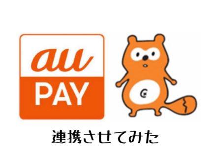 au PayとPontaカードを連携させる方法。5/21からauペイとポンタが共通化されるので、連携作業をしました