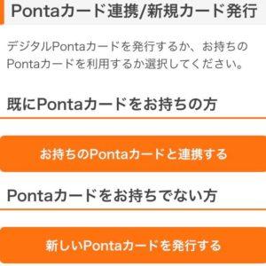 au PayとPontaカードを連携させる方法。 Pontaカードをまだ持っていなくても新規発行できるのが心配不要
