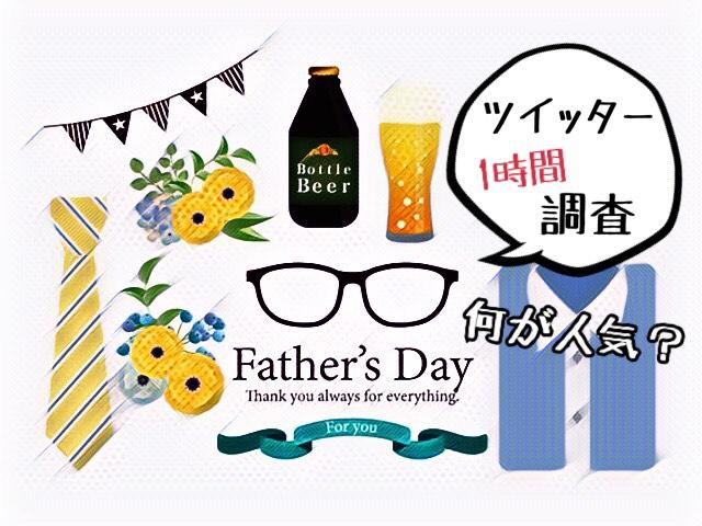 【調査】父の日のプレゼント、人気の品をツイッターで調べてみたよ