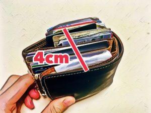 財布の中身整理 (ポイントカード捨てた) 整理する前の財布の厚みは4cm。不要なレシートもたくさんあるし、風水的にも悪そう…