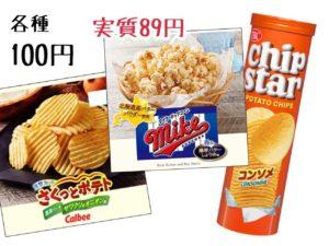auペイ・三太郎の日-ローソンお得な品物調査 15 100円のスナック菓子が11%ポイント還元で実質89円になるのは嬉しい。(買いすぎ注意)