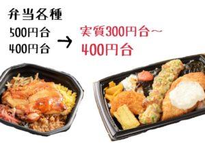 auペイ・三太郎の日-ローソンお得な品物調査 8 弁当が300円台~400円台で買えると、かなりお得な気分になる