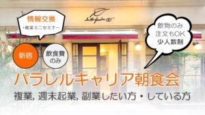 (朝活) パラレルキャリア朝食会 (起業・副業) を、東京・新宿で開催。 起業や副業、週末起業をしている方・予定している方に好評です
