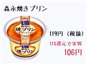 auペイ・三太郎の日-ローソンお得な品物調査 14 プリンやデザート類のほとんどはスーパーよりかなり割高なので、一部の品しか安さを感じない