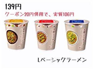 auペイ・三太郎の日-ローソンお得な品物調査 10 カップ麺はそもそも1回1食しか食べないので割高だが、106円なら弁当よりお得