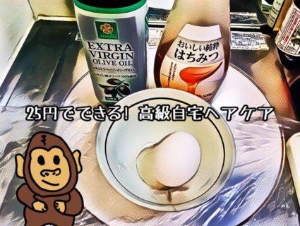 ハチミツ蜂蜜・オリーブ油・卵の黄身で、荒れて乾燥した頭皮とヘアケアが自宅で簡単に安くできる 1 頭皮が赤く荒れていた李、フケ症の方もコスパ高い方法で簡単に対策できる