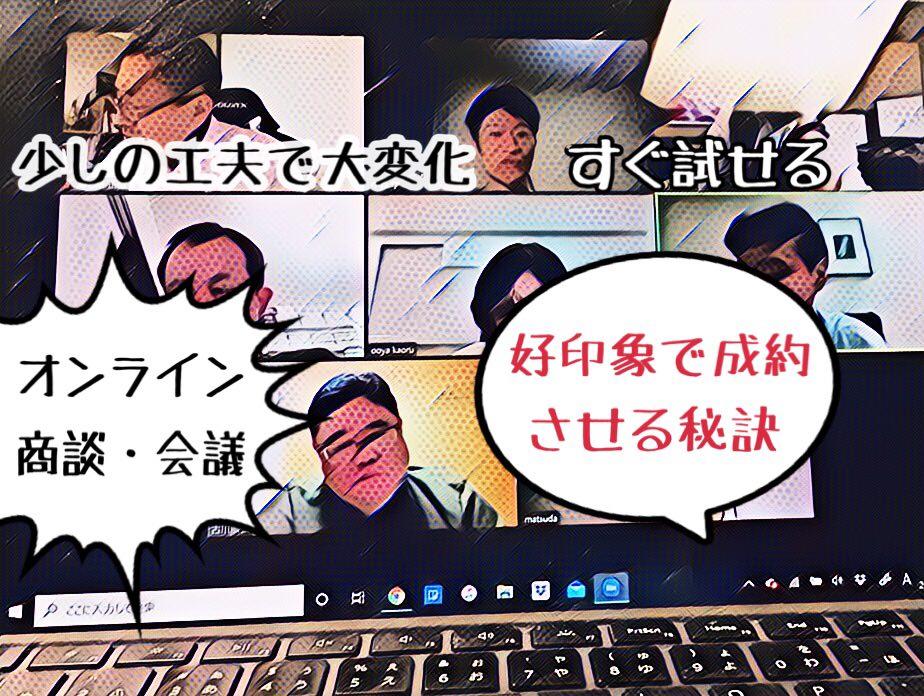 【Zoom】 オンライン商談や会議で「好印象」作るコツ、6つ