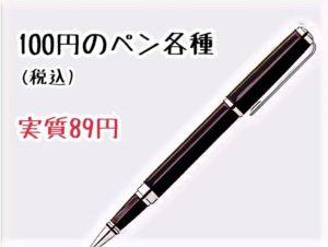 auペイ・三太郎の日-ローソンお得な品物調査 4 文具ペンも1本89円ならかなり安い。「書ければメーカーやブランドにこだわらない」人ならお得を実感できる