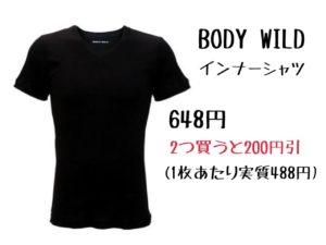 auペイ・三太郎の日-ローソンお得な品物調査 6 下着が通販だと最低でも1,000円なのと比べると、ローソンは驚異的