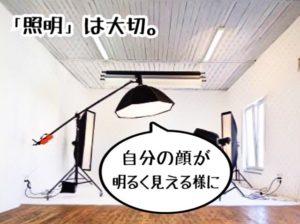 Zoomなどオンライン商談・リモート会議で印象を良くする秘訣 9 部屋の照明や窓の位置が原因で「顔に影」ができる場合は、別の照明で影を隠す工夫すると良い