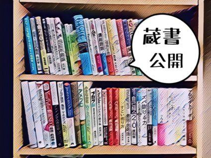 中森学の本棚を公開 (一部)。「積む読」ばかりで未読の本の方が多いけれど大丈夫かな? (ブログやwebのSEOやアクセスアップ関連、マーケティングや営業・企業関連が多い)