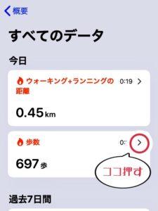 iPhoneのヘルスケアアプリで、月間・週間・年間の歩数を確認する方法 4 スマホのアプリで、歩数に関するデータを調べる