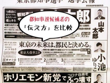 東京都知事選2020年候補者比較1 選挙公報を見て「上手な伝え方」「イマイチな伝え方」をチェック