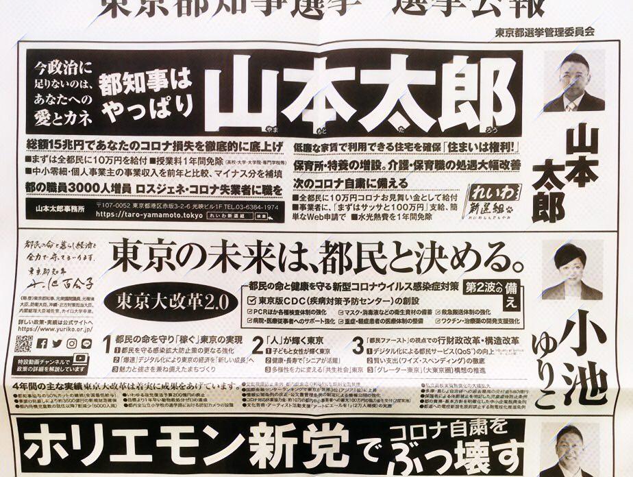 東京都知事選2020年候補者比較3 小池百合子さんの選挙公報の良い所を探してみる 【選挙】