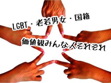 LGBTの人がカミングアウトした時に言わない方が良い発言 ~ダイバーシティ社会へのヒント・人づきあい~