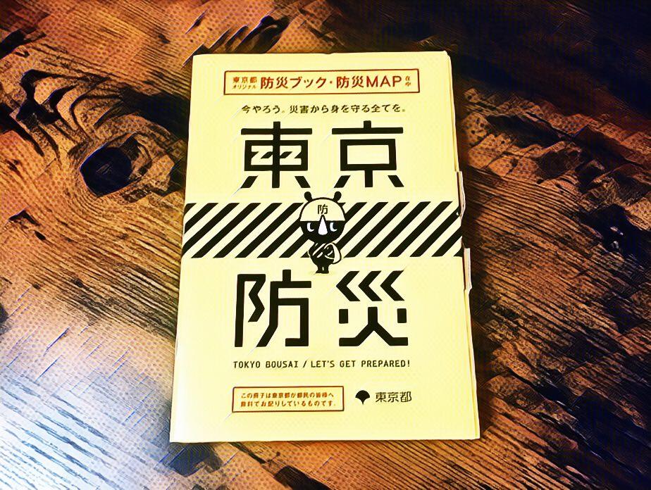 防災のための備蓄を兼ねて近所のスーパーで水を購入した。断水に備えて水を備蓄。「東京防災」を見て必要量を計算した。