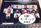 LGBTボーダーレス交流会の参加感想・レポート。毎月開催 (ゲイの弁護士・内田和利)