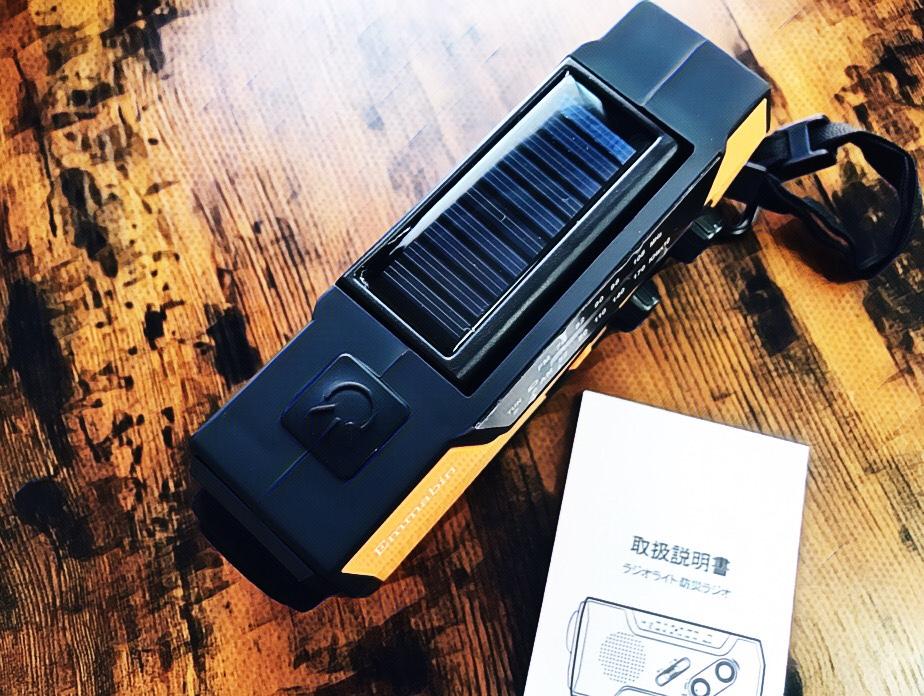 【防災】 ソーラー充電式のラジオを買ってみた (災害時の情報収集)