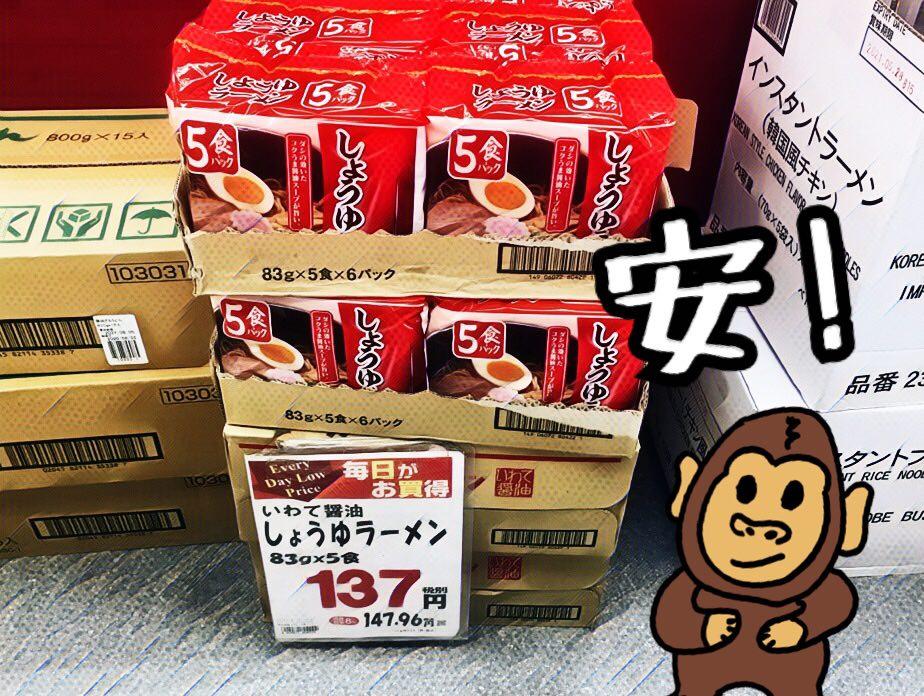 安くて話題の「業務スーパー」に行ったら、安くてびっくり! 5 - 毎日同じ特売価格なのが便利 (新宿区)